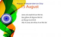 15 August Independence Day Wallpaper in Hindi