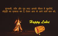 Free Download of Lohri Wishes in Punjabi